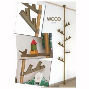 積水樹脂 つっぱり式ポールハンガーあいツリー 北欧スタイル 【ウッド】|wamonogram