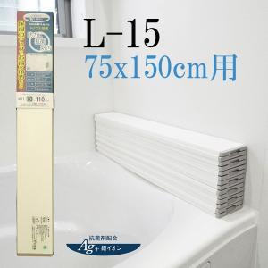 ミエ産業 AGスリム 収納フロフタ L−15 75x150cm用 ホワイト wamonogram