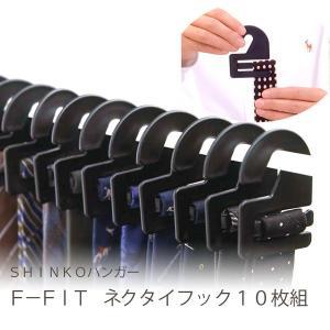 シンコーハンガー F−FIt ネクタイフック10枚組 ブラック wamonogram