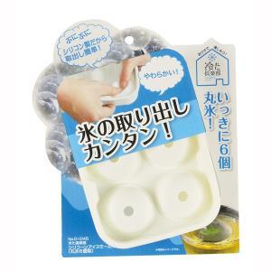 ○直径(約)4.5cmの丸氷が6個作れます。【生産地】中国【サイズ】製品サイズ(約):幅180x奥行...