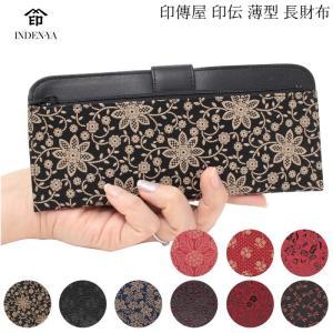 印伝 薄型 長財布 レディース さいふ 印傳屋 2107 日本製 和柄 薄い かさばらない 本革 小銭が入る|wamonoya-inden