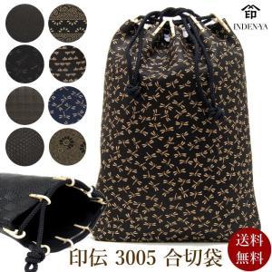 印伝 合切袋 印傳屋 巾着 信玄袋 3005 和柄 本革 メンズ 男性用 バッグ 印伝長財布も入ります|wamonoya-inden