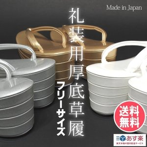 草履 厚底 高級 4枚芯 日本製 M L フリーサイズ ハイヒール ゴールド シルバー ホワイト wamonoya-inden