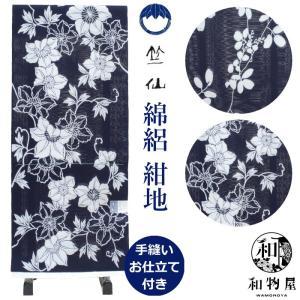 竺仙 浴衣 反物 ゆかた 綿絽 地染 紺地 国内手縫いお仕立付き wamonoya-inden