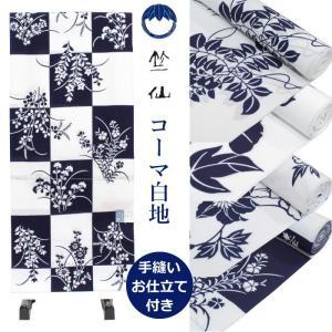 竺仙 浴衣 反物 ゆかた コーマ地 白色×紺 国内手縫いお仕立付き wamonoya-inden