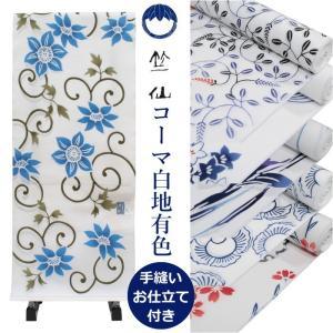 竺仙 浴衣 反物 ゆかた コーマ地 白色×有色 国内手縫いお仕立付き wamonoya-inden