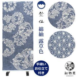 竺仙 浴衣 反物 ゆかた 綿紬 露草色地 国内手縫いお仕立付き wamonoya-inden
