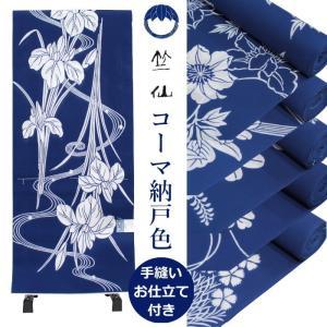 竺仙 浴衣 反物 ゆかた コーマ地 コーマ 納戸色 国内手縫いお仕立付き wamonoya-inden