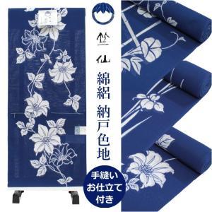 竺仙 浴衣 反物 ゆかた 綿絽 地染 納戸色 国内手縫いお仕立付き wamonoya-inden
