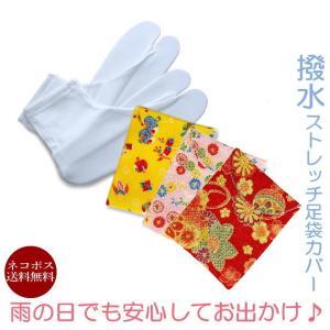 雨用 足袋 撥水加工 足袋カバー はっ水 たび 携帯ちりめんケース付 ストレッチ 足袋 フリーサイズ 足袋の汚れ防止|wamonoya-inden