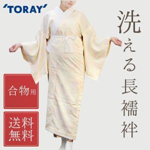 東レ 洗える 襦袢 仕立て上がり 長じゅばん 着物 長襦袢 礼装用 フォーマル 留袖 訪問着|wamonoya-inden