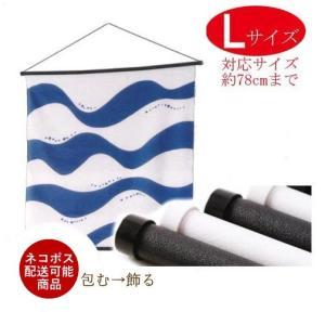 タペストリー棒 風呂敷 手ぬぐい 組立式 Lサイズ 78cm タペストリー 棒 日本製 黒 白 展示棒 タペストリー棒 wamonoya-inden