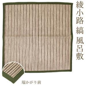 風呂敷 縞 綾小路 アウトレット 端かがり前 未かがり シャンタン生地 綿 約50cm 和風 メンズ 男性 wamonoya-inden