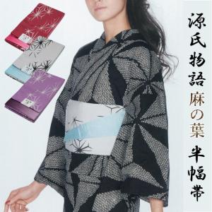 浴衣 源氏物語 帯 04 ポリエステル レディース 浴衣帯 日本製 パール 半幅帯 夏着物 女性浴衣帯|wamonoya-inden