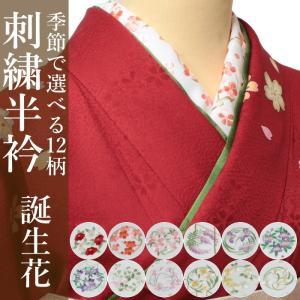 半衿 誕生花 刺繍 全12柄|wamonoya-inden