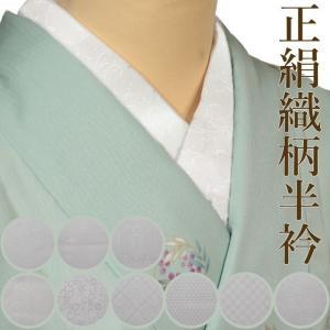 白 正絹 織柄 半衿 半襟 はんえり 結婚式 黒留袖|wamonoya-inden