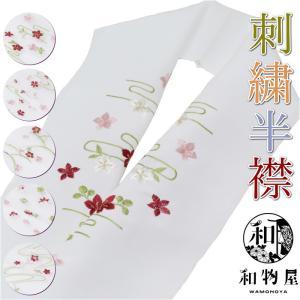 刺繍 半衿 03 桜 菊 梅 半襟 …|wamonoya-inden