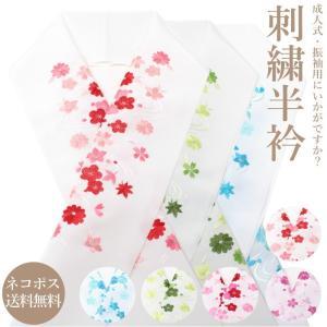 成人式 半衿 04 刺繍 白 です。振袖 卒業袴 訪問着 留袖 結婚式 成人式 卒業式 パーティー 礼装用にぴったりです|wamonoya-inden
