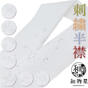 成人式 半衿 05 刺繍 白 振袖 卒業袴 訪問着 留袖 結婚式 成人式 卒業式 パーティー 礼装用|wamonoya-inden