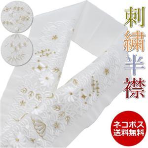 成人式 半衿 09 振袖用 卒業式 白 金 半衿 洗える 刺繍半襟 婚礼衣装用 衿秀 半衿 和物屋|wamonoya-inden