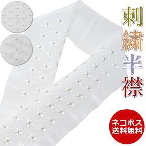 成人式 半衿 10 振袖用 白 金 半衿 洗える 刺繍半襟 衿秀 和物屋 豪華刺繍 上品 高級刺繍半襟|wamonoya-inden