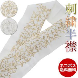 成人式 半衿 12 振袖用 卒業式 白 金 銀 半衿 洗える 刺繍半襟 洋柄 唐草 和物屋 日本製|wamonoya-inden