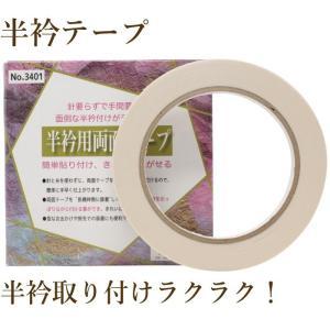 半衿 半襟 テープ 1cm×20m あづま姿 日本製 針 糸不要 半襟 半えり 簡単貼り付け|wamonoya-inden