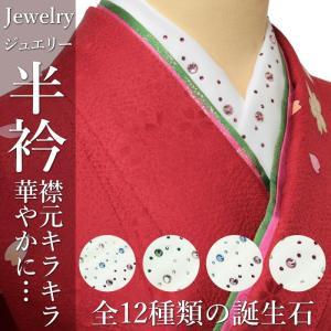 誕生石のジュエリー 白 半衿|wamonoya-inden