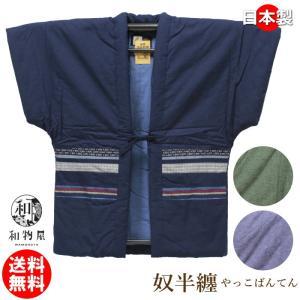 メンズ レディース ちゃんちゃんこ はんてん 日本製久留米産 半纏 薄手 半袖 袖の短い 袖なし 男性 女性|wamonoya-inden
