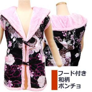レディース はんてん 女性用 フード付き 綿入り ポンチョ 袖なし|wamonoya-inden
