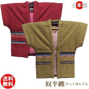 メンズ レディース 久留米 はんてん 袖なし 半纏 手作り 男性 女性 黄色 エンジ 奴半天袖なし 半袖 袖の短い 綿入り 日本製 レディース 和物屋|wamonoya-inden