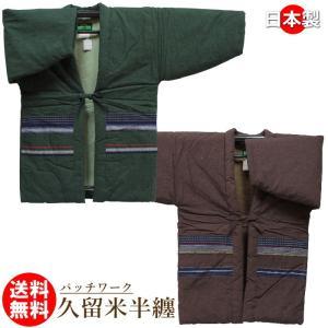 メンズ レディース 久留米 はんてん 半纏 手作り 男性 女性 緑 エンジ 綿入り 日本製 レディース|wamonoya-inden