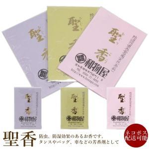 聖香 和物屋 きもの 着物用 帯用 防虫 おすすめ樟脳 乾燥剤|wamonoya-inden