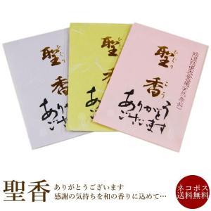聖香 ひじりこう 防虫剤 和の香りのプチギフト 3色セット 防虫 防湿 着物 京扇堂 ありがとう|wamonoya-inden