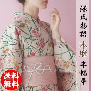 半幅帯 夏物 本麻 源氏物語 桜色 × 生成色 リバーシブル 04 麻100%のおしゃれ帯|wamonoya-inden