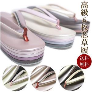 草履 日本製 和装草履 M Lサイズ 厚底 大きいサイズ フォーマル草履 高級 6枚芯 レディース 振袖 訪問着 結婚式 和物屋 wamonoya-inden