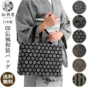 和装バッグ 印伝風 ( 印傳調 ) 日本製の手提げバッグ 01 和風トートバッグ 結婚式 入学式 卒業式 サブバック 和柄国産 A4|wamonoya-inden