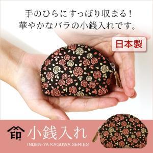 印伝 かぐわ 財布 印傳屋 8401 レディース 小銭入れ コインケース 山梨 和物屋|wamonoya-inden