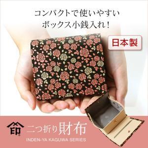 印伝 かぐわ 財布 印傳屋 8403 二つ折財布 ボックス開き 薔薇柄 レディース 二つ折り財布 バラ 花柄 春財布 山梨 和物屋|wamonoya-inden