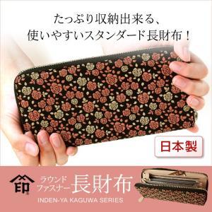 印伝 かぐわ 長財布 印傳屋 8405 レディース 薔薇柄 財布 バラ柄 ラウンドファスナー 春財布 山梨 和物屋|wamonoya-inden