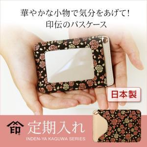 印伝 かぐわ 印傳屋 8406 レディース パスケース バラ 定期入れ 薔薇柄 山梨 和物屋|wamonoya-inden