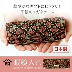 印伝 かぐわ 印傳屋 8407 レディース メガネケース バラ ブランド 老眼鏡 薔薇柄 山梨 和物屋|wamonoya-inden