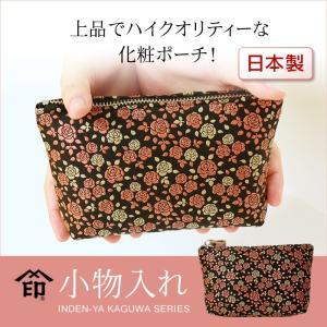 印伝 かぐわ 印傳屋 8408 レディース 化粧ポーチ 薔薇柄 コスメポーチ バラ 山梨 和物屋|wamonoya-inden