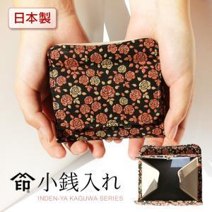 印伝 かぐわ 財布 印傳屋 8411 レディース 小銭入れ コインケース 薄型サイフ 小さい財布 山梨 甲州印伝|wamonoya-inden