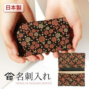 印伝 かぐわ 名刺入れ カードケース 財布 印傳屋 8412 レディース 山梨 甲州印伝 和物屋 バラ|wamonoya-inden