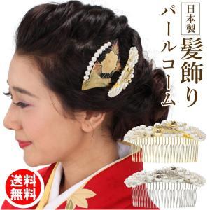 パールコーム 髪飾り 日本製 4W015|wamonoya-inden