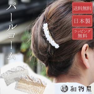 パールコーム ライン コーム 髪飾り 日本製 4W001|wamonoya-inden