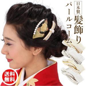 パールコーム 髪飾り 日本製 中サイズ|wamonoya-inden