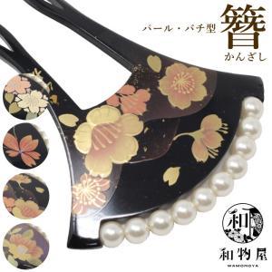 かんざし 簪 バチ型 送料無料 パール付 高級 日本製 髪飾り wamonoya-inden