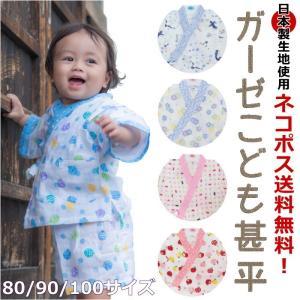 甚平 子供 キッズ用 甚平 安心の日本製 wamonoya-inden